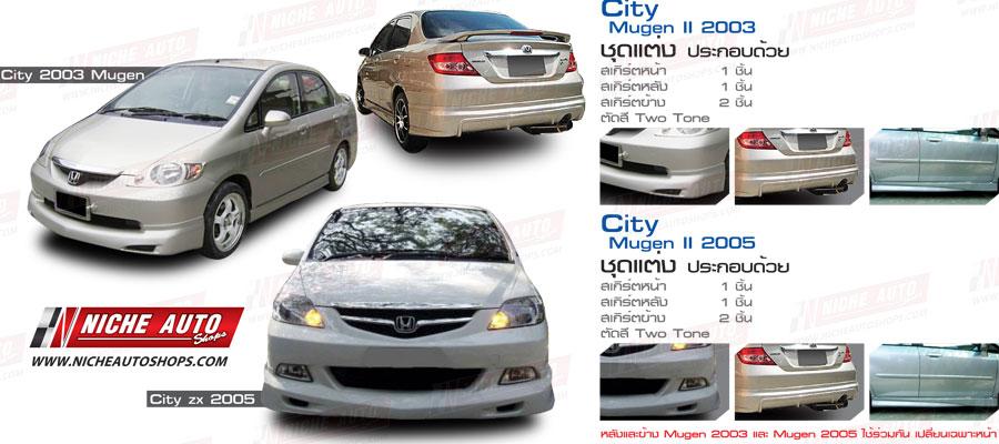 City Mugen 2003-2005