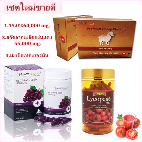 รกแกะ60,000mg. 30 เม็ด + healthessence greapeseed 55,000 mg. 30 เม็ด+Skin Safe Lycopene 50 Mg.สารสกัดมะเขือเทศเยอรมัน 30 เม็ด ผิวเนียนนุ่ม ลดเรือนริ้วรอยตีนกาได้อย่างเต็มโดส