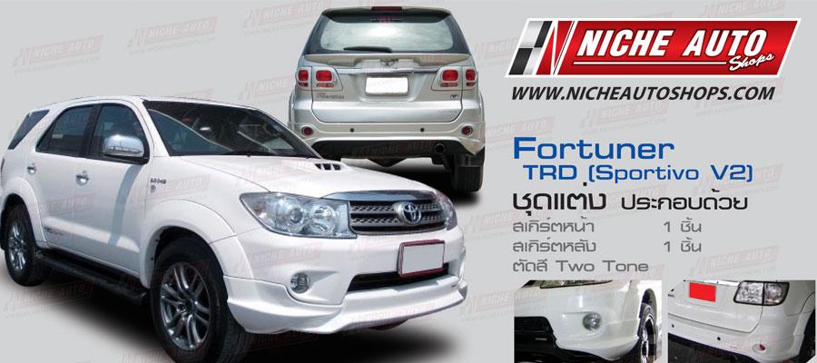 Fortuner TRD [Sportivo V2]