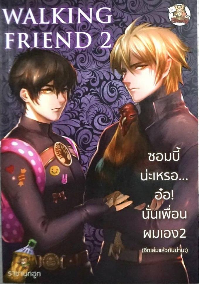 Walking Friend 2 ซอมบี้น่ะเหรอ... อ๋อ! น่ันเพื่อนผมเอง - ราชานกฮูก - ภารกิจตามหาสามีให้ไก่ตัวผู้