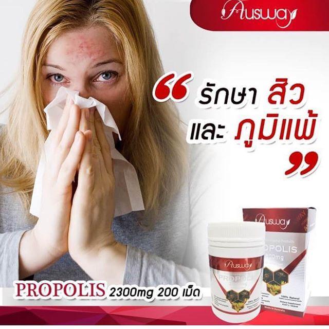 (แบ่งขาย 100 เม็ด ครึ่งขวด ) Ausway propolis 2300mg พรอพอลิส สารมหัศจรรย์ธรรมชาติ โดสสูงสุด ในท้องตลาด ลดสิวดีเยี่ยม