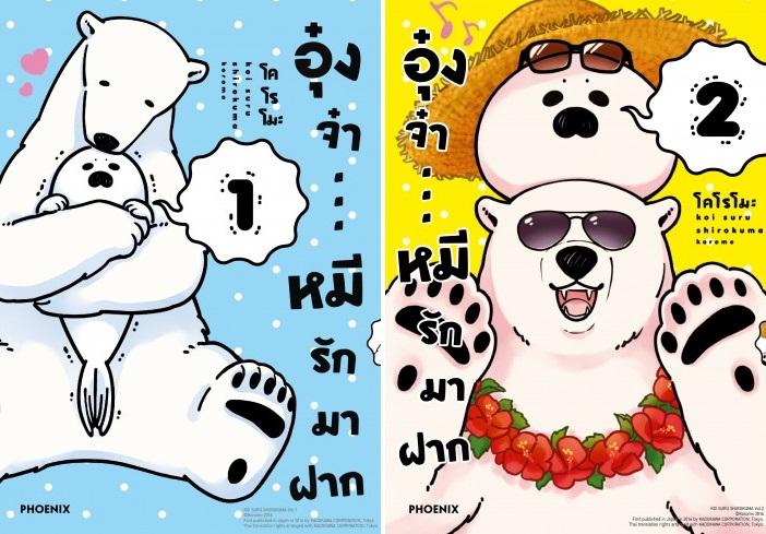อุ๋งจ๋า...หมีรักมาฝาก : Koromo - การ์ตูนวายสัตว์ น่ารัก ๆ