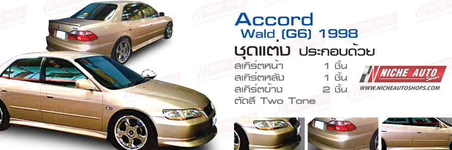 Accord Wald [G6] 1998