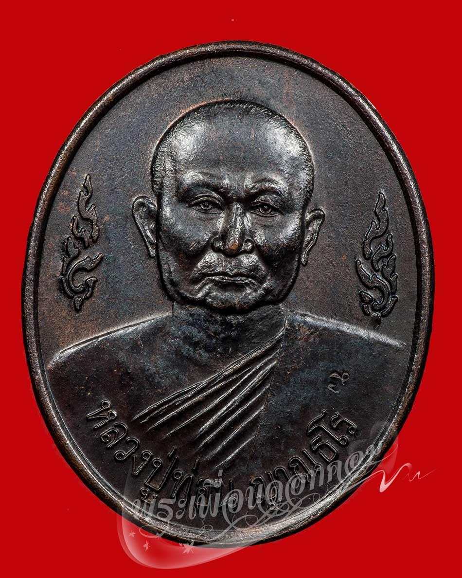 เหรียญขวานฟ้า หลวงปู่ท่อน ญาณธโร วัดศรีอภัยวัน จ.เลย ปี 2542