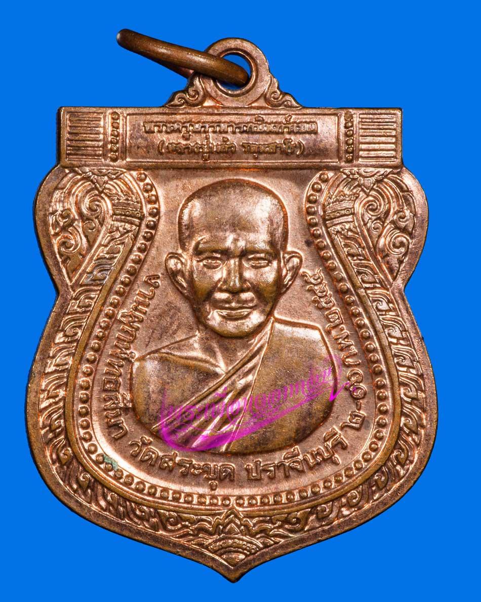 เหรียญหลวงปู่แก้ว วัดสระขุด ปราจีนบุรี ปี2545