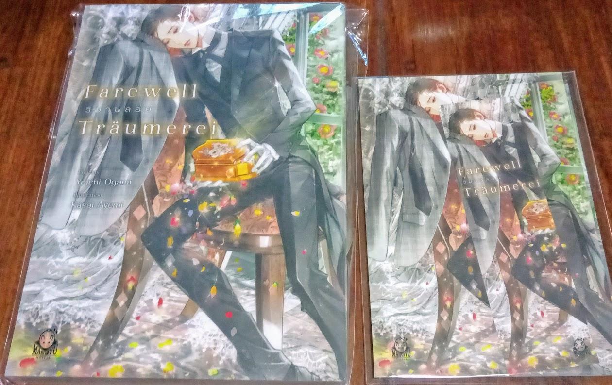 Farewell Träumerei ~วิมานลอย~ + Mini Novel : Yoichi Ogami