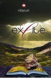 Excite - ศรีสุรางค์ ton-plam นันท์นภัส mirininthemoon