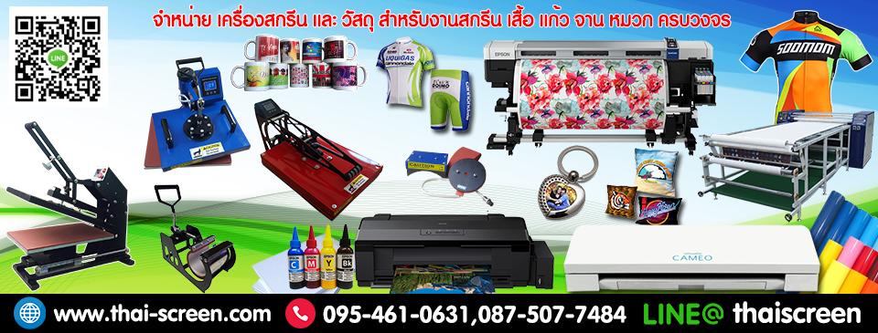 thaiscreen