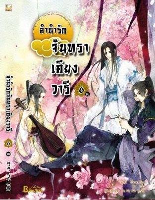 ลำนำรักจันทราเคียงวารี เล่ม 6 (จบ) : Zhang Lian/ แปล กู่ฉิน