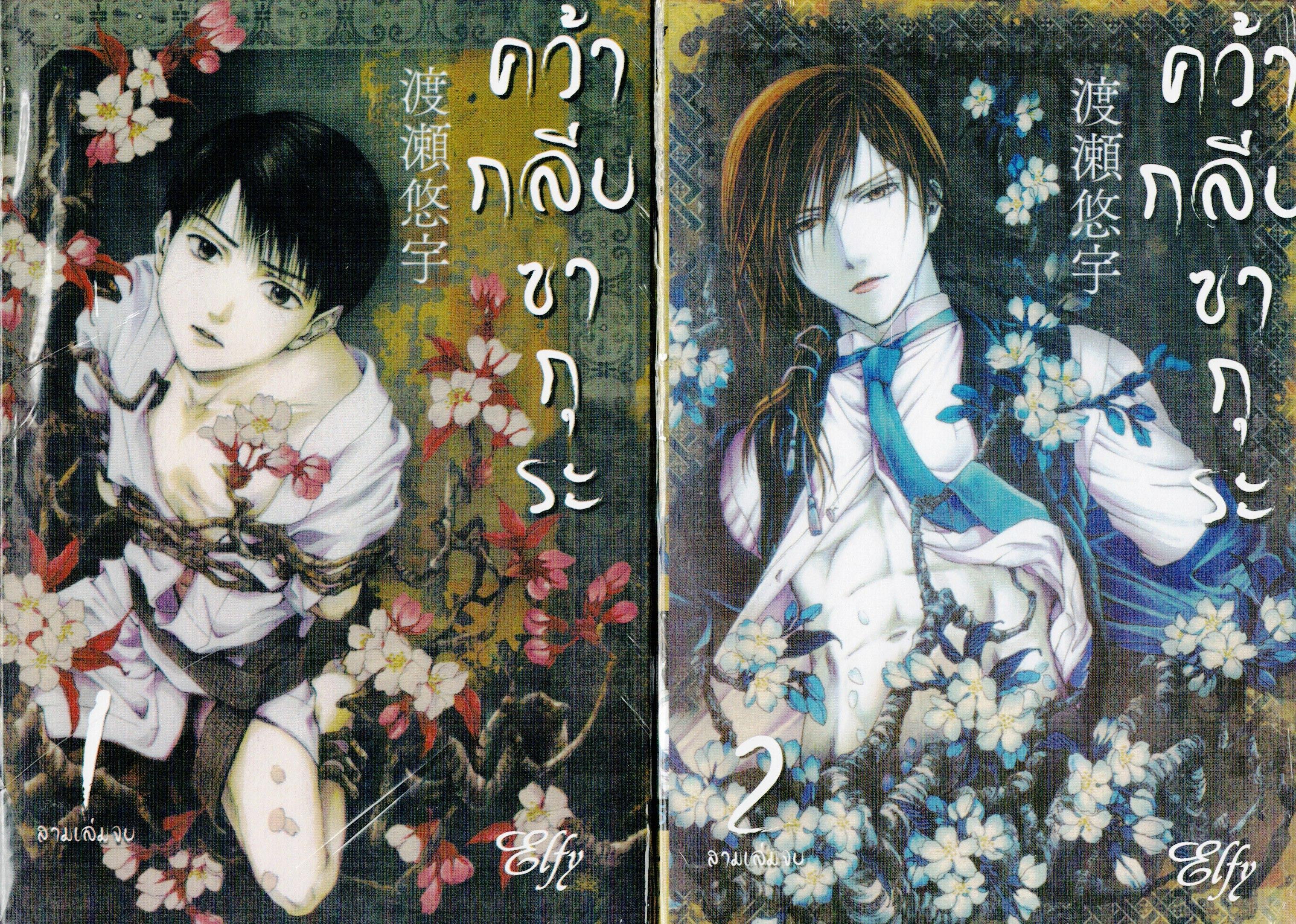 คว้ากลีบซากุระSakura-Gari 3 เล่มจบ : WATASE Yuu