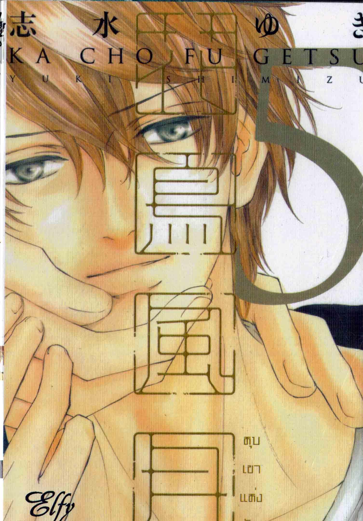 หุบเขาแห่งรัก 5 - Yuki ShiMiZu