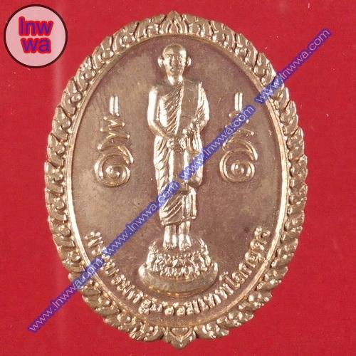 เหรียญหลวงปู่เทพโลกอุดร วัดเทพพล กรุงเทพฯ เนื้อทองแดง