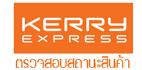 ตรวจสอบสถานะการจัดส่ง kerry Express