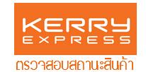 ตรวจสอบสถานะการจัดส่ง kerry Express