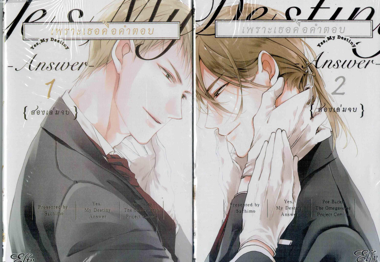 { เพราะเธอคือคำตอบ } Yes, My Destiny ~Answer~ 2 เล่มจบ: Sachimo
