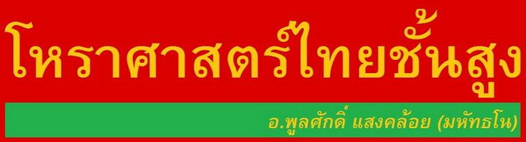 โหราศาสตร์ไทยชั้นสูง อ.พูลศักดิ์ แสงคล้อย (มหัทธโน)