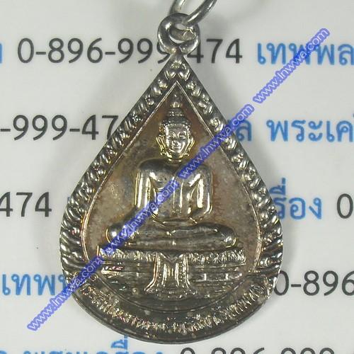เหรียญที่ระลึกงานปิดทองฝังลูกนิมิต วัดเทพพล ปี48 เนื้อทองแดงกะไหล่เงิน(กรรมการ)