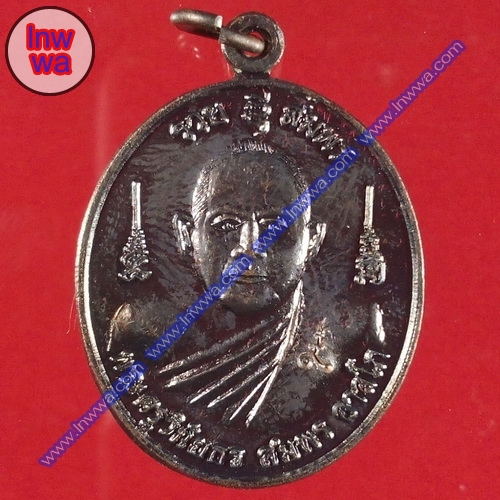 เหรียญฉลองอายุ ๖๐ปี พระครูวินัยธร สมพร อาสโภ วัดโบสถ์ จ.สิงห์บุรี