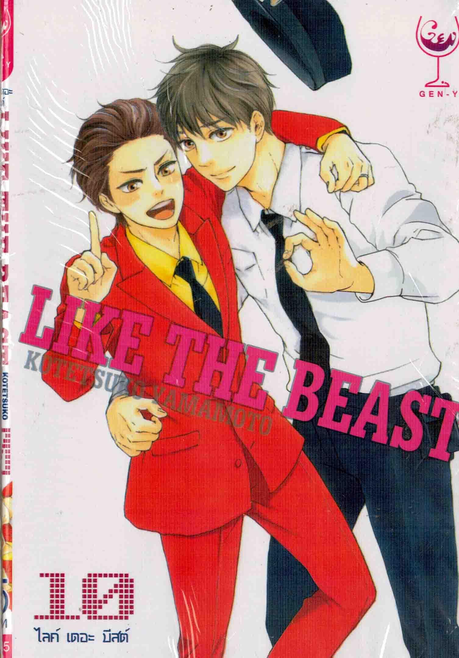 Like The Beast ไลค์ เดอะ บีสต์ เล่ม 10 : YAMAMOTO KOTETSUKO