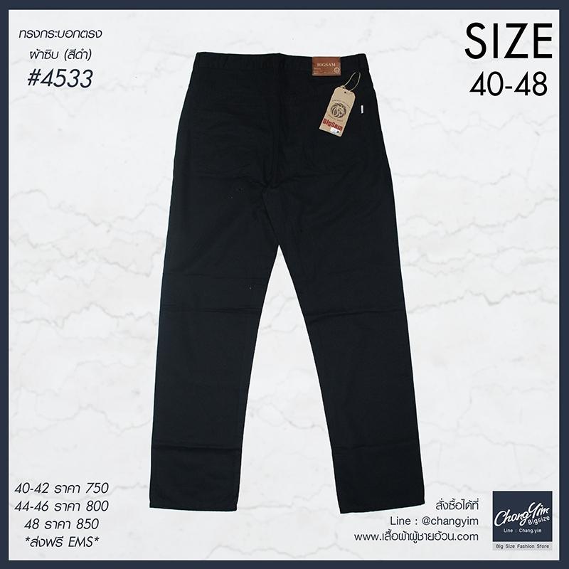 """40-48"""" กางเกงยีนส์ ขายาว BIGSIZE ทรงกระบอกตรง สีดำ (ซิบ) #4533"""