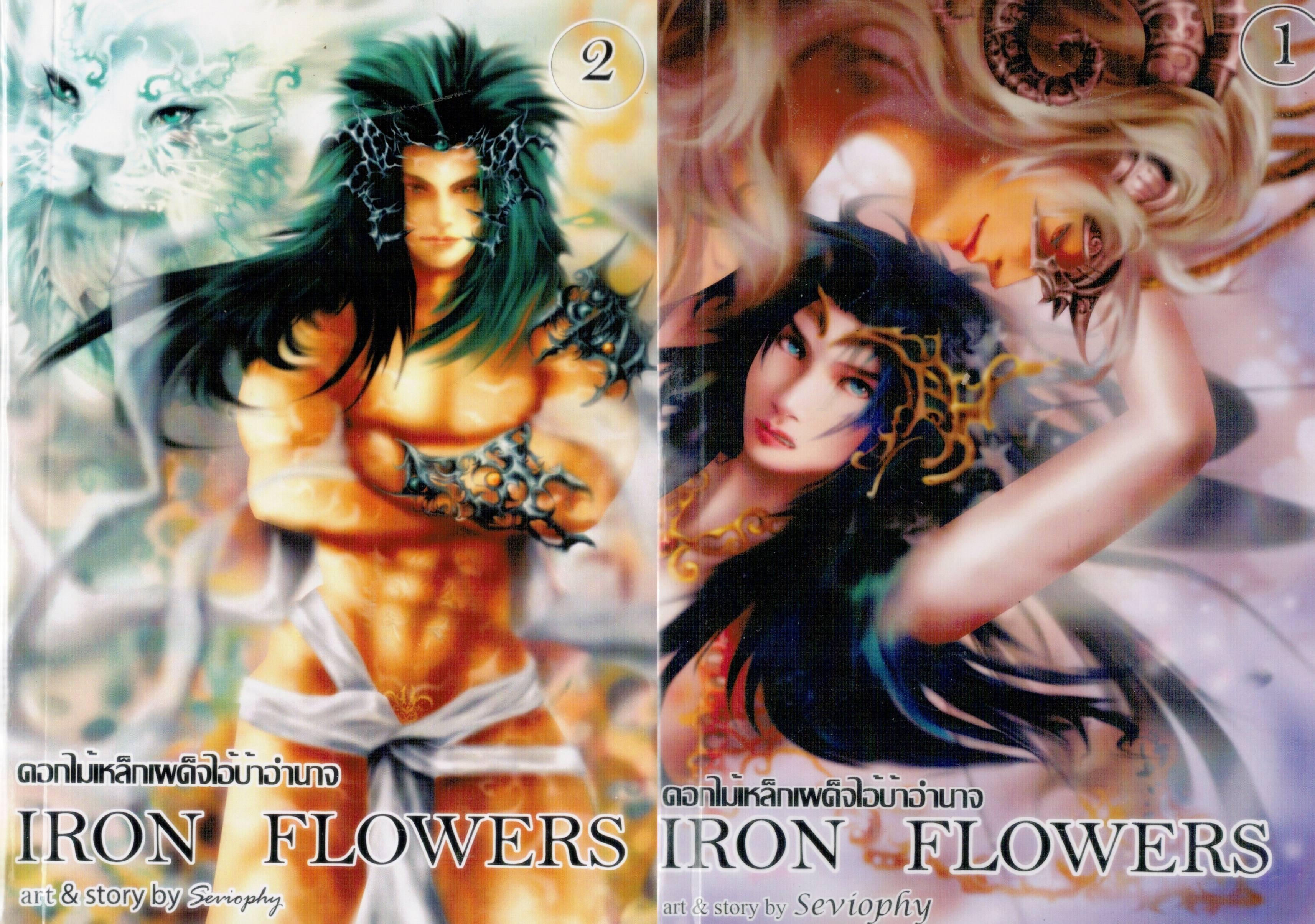 ดอกไม้เหล็กเผด็จไอ้บ้าอำนาจ Iron Flowers ภาค1 - 2 เล่มจบ