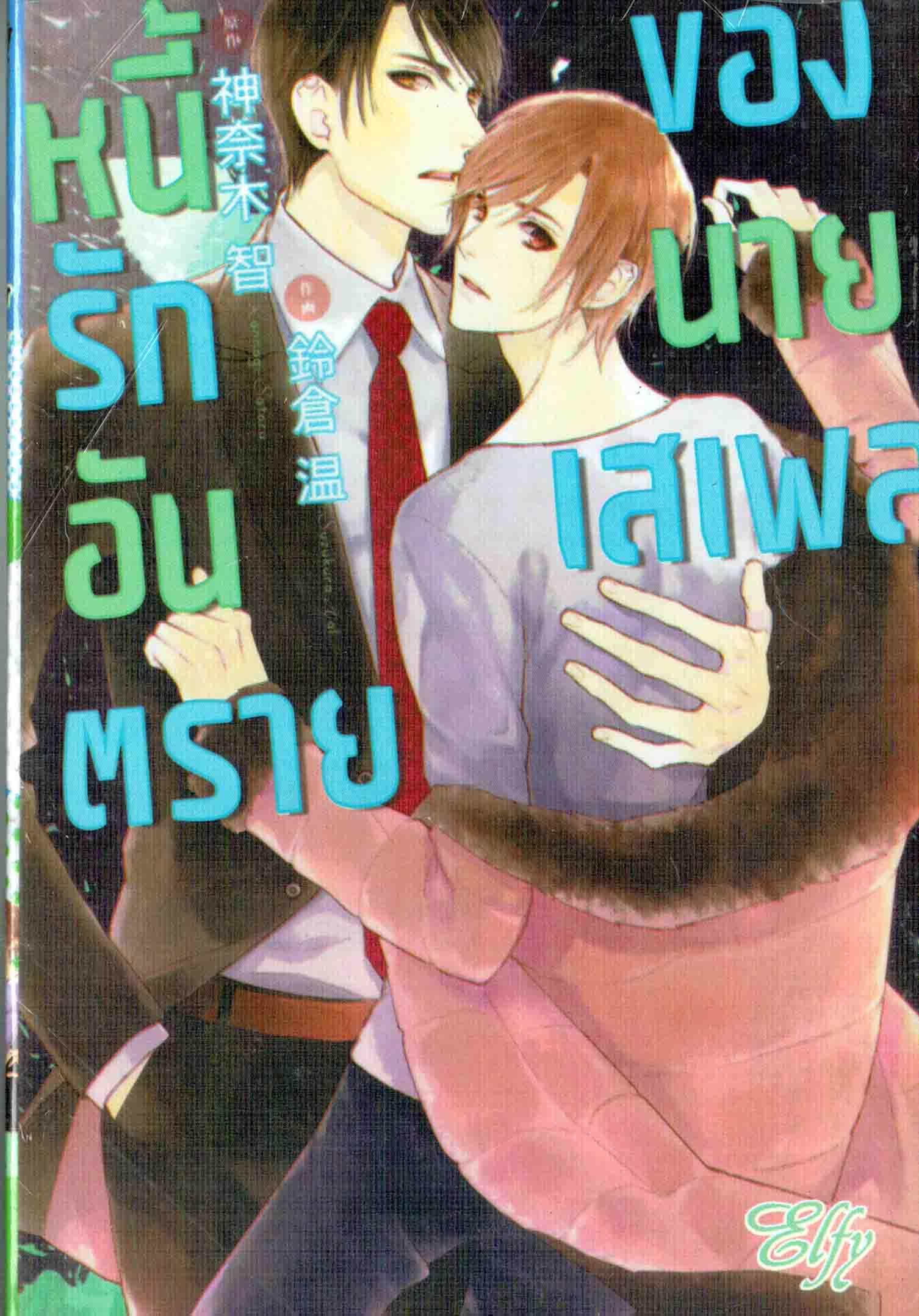 หนี้รักอันตรายของนายเสเพล : Suzukura Hal and Kannagi Satoru