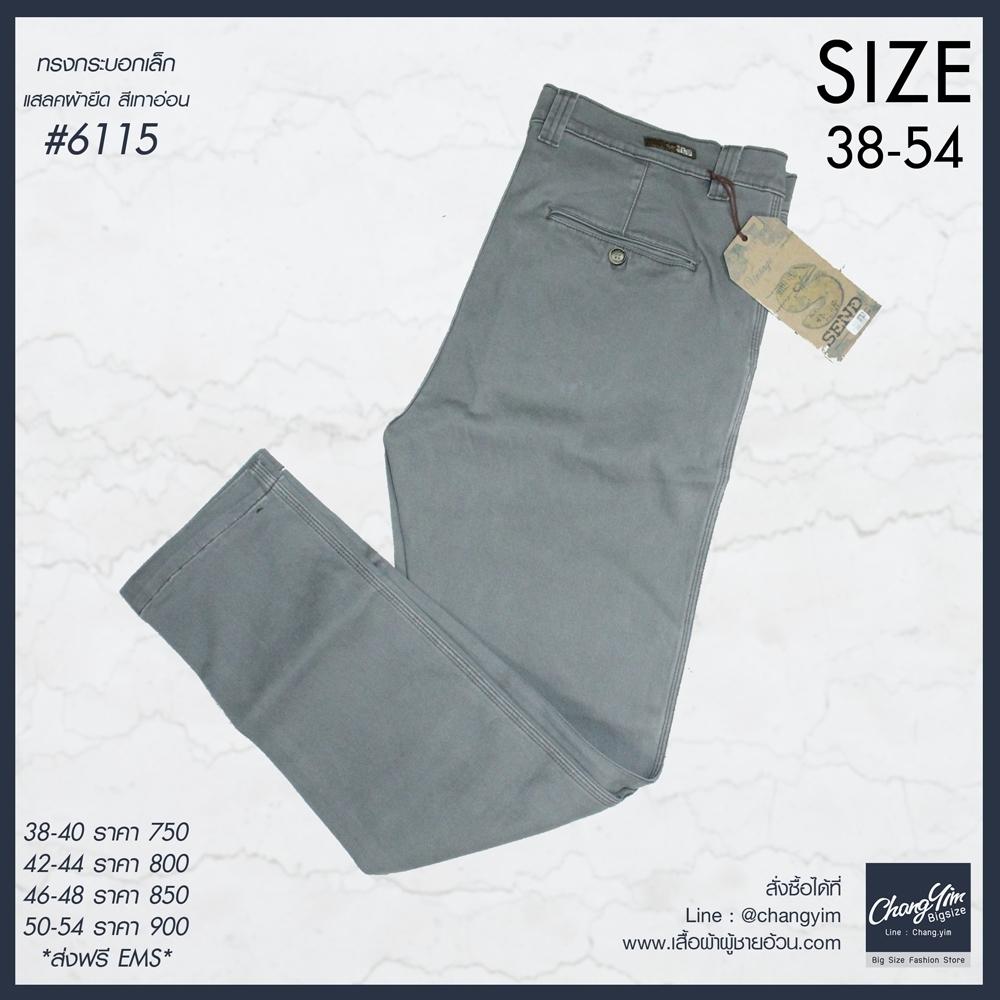 """กางเกงสแล๊คขายาว ผู้ชายอ้วน ทรงกระบอกเล็ก (สีเทาอ่อน) รหัส 6115 38-48"""""""