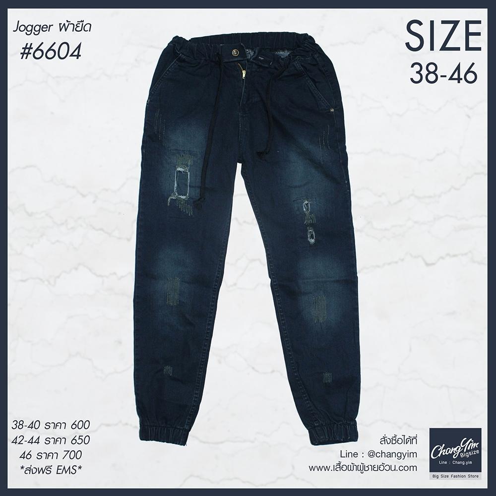 """38-46"""" JOGGER สีน้ำเงิน #6604"""