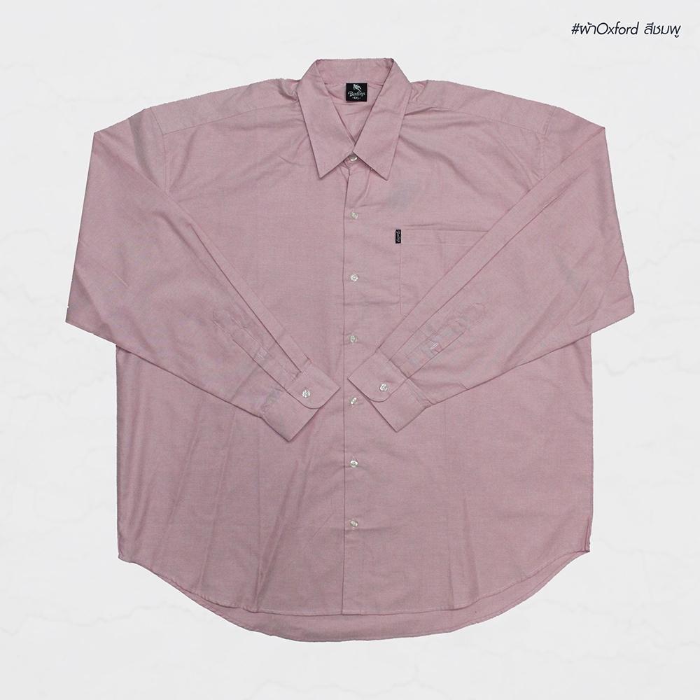 เสื้อสีพื้น ผ้า oxford 2XL , 3XL , 4XL , 5XL สีชมพู