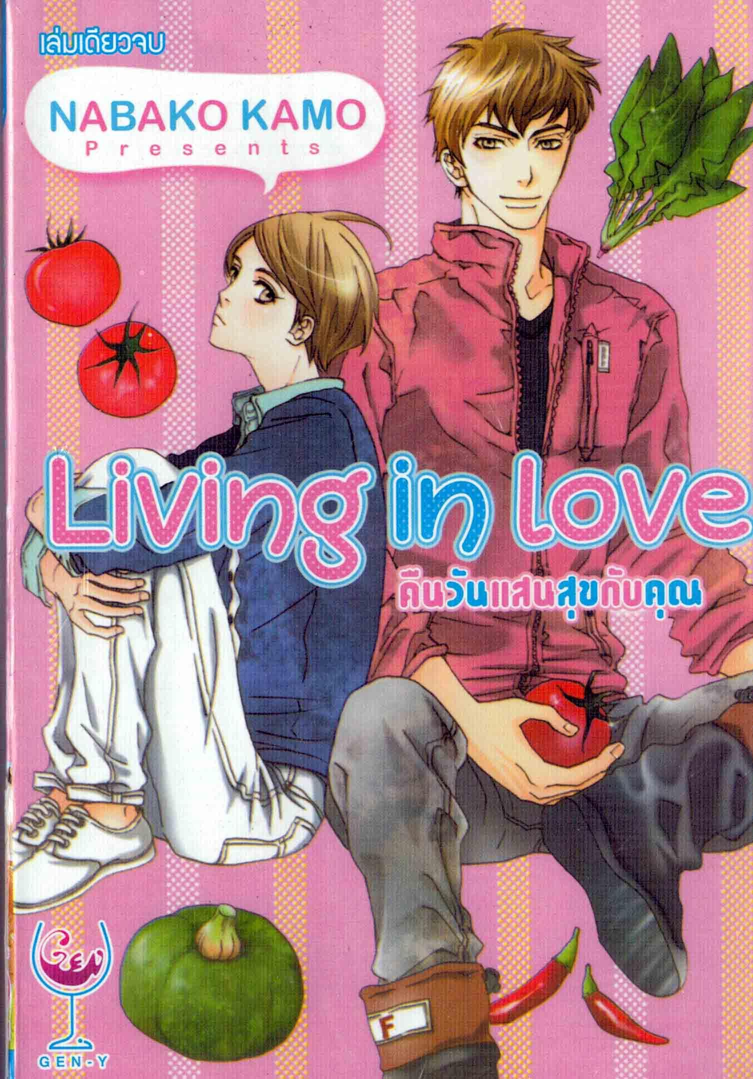 คืนวันแสนสุขกับคุณ Living in Love: NABAKO KAMO