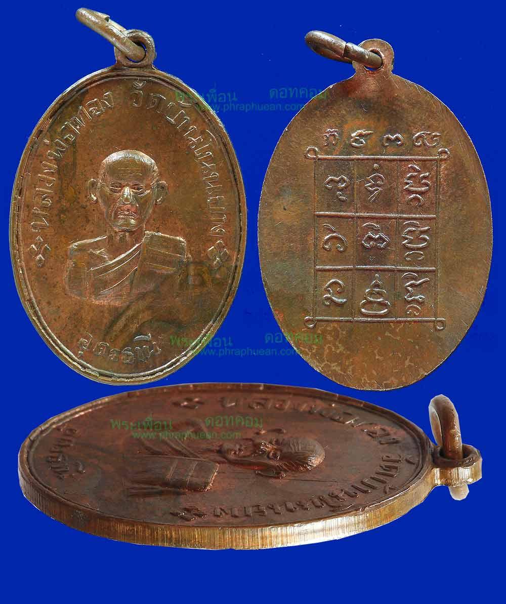 หลวงพ่อทอง วัดบ้านโนนยาง จ.อุดรธานี เนื้อทองแดง ปี 2495