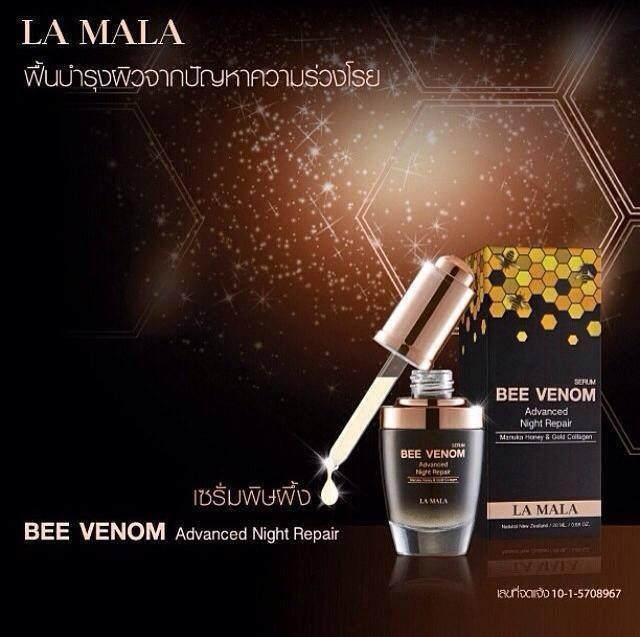เซรั่มพิษผึ้ง LA MALA