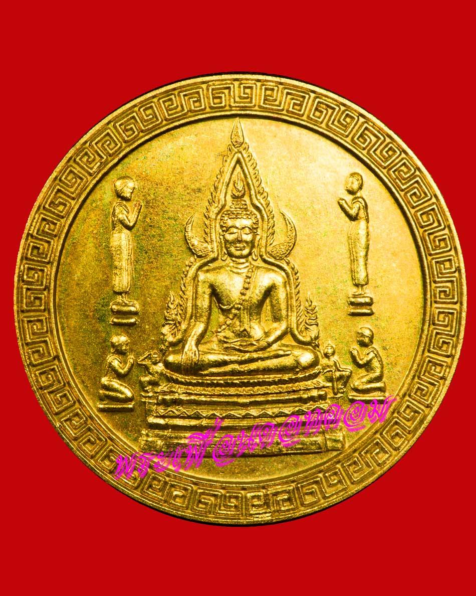 เหรียญพระพุทธชินราชจำลอง วัดท่าไม้ อ.กระทุ่มแบน สมุทรสาคร ปี2540