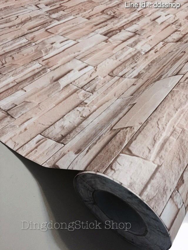 """วอลล์เปเปอร์ ติดผนังมีกาวในตัว """"New Brown Brick"""" หน้ากว้าง 122 cm แบ่งขายเมตรละ 250 บาท"""
