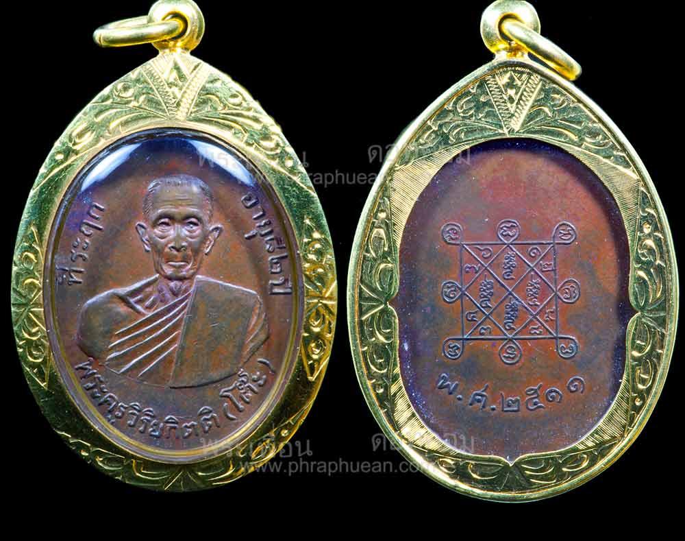 เหรียญหลวงปู่โต๊ะ วัดประดู่ฉิมพลี ปี พ.ศ. 2511