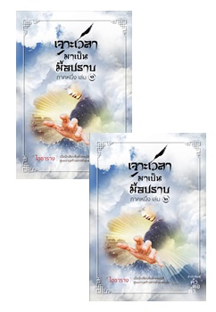 เจาะเวลามาเป็นมือปราบ ภาคหนึ่ง (2 เล่ม) ผู้เขียน: ไอซาราง