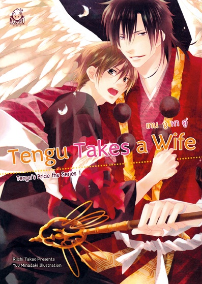 Tengu Takes a Wife : Riichi Takao