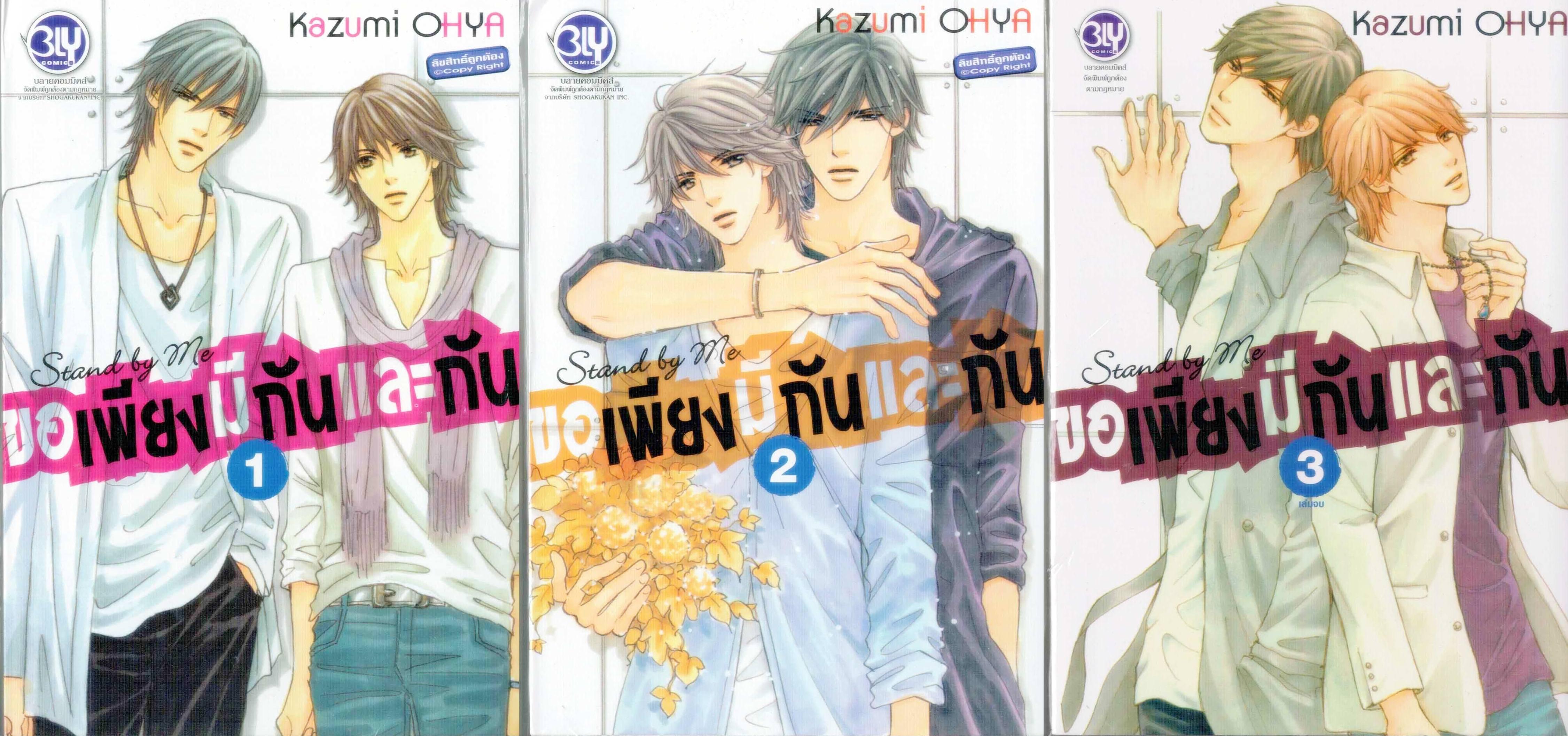 Stand by Me ขอเพียงมีกันและกัน 3 เล่มจบ : Kazumi OHYA