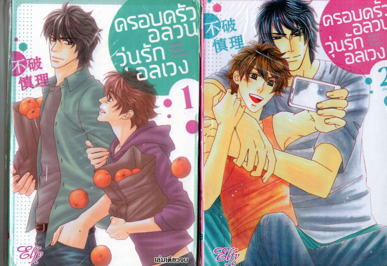 ครอบครัวอลวนวุ่นรักอลเวง 2 เล่มจบ Chidori-san Chi ni Kagitte : Shinri Fuwa