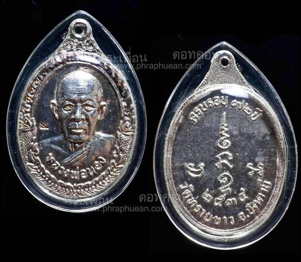 เหรียญอาจารย์นอง รุ่นแรก ครบรอบ 72ปี เนื้อเงิน