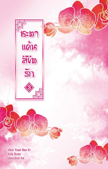ชะตาแค้นลิขิตรัก เล่ม 3 : Yuan Bao Er/ แปล ฉินฉง