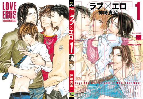 Love x Ero # 1-2 [5เล่มจบ] / KANZAKI Takashi