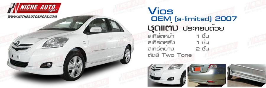 Vios OEM [S-limited] 2007