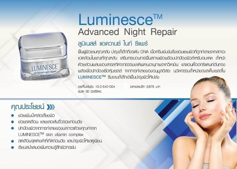 Luminesce Advanced Night Repair ลูมิเนสส์ แอดวานซ์ ไนท์ รีแพร์