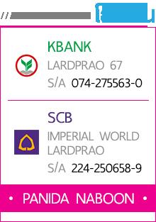 โอนเงิน KBANK LARDPRAO 67 S/A 074-275563-0 SCB IMPERIAL WORLD LARDPRAO S/A 224-250658-9  PANIDA NABOON