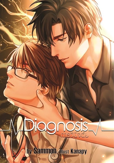 Diagnosis การวินิจฉัย ผู้เเต่ง Sammon