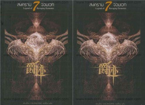 สงครามเจ็ดจอมเวท 1 +2 (ภาคต้น) / กั้วจิ้งหมิง