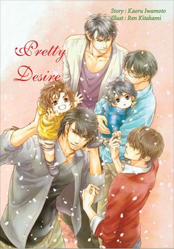 Pretty Desire : Kaoru Iwamoto