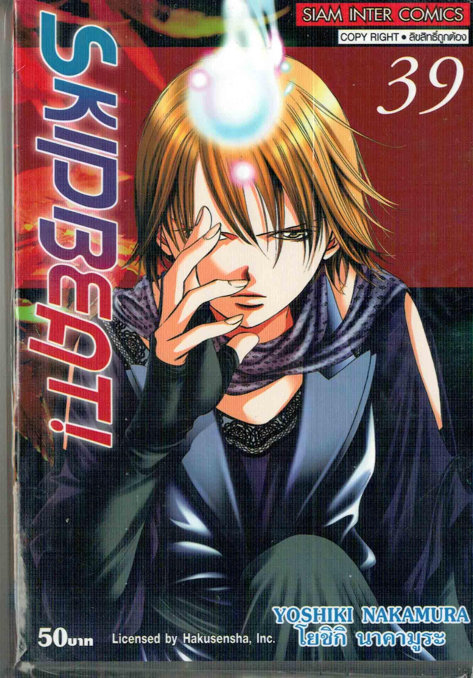 SKIP BEAT! เล่ม 39 : YOSHIKI NAKAMURA (โยชิกิ นาคามูระ)