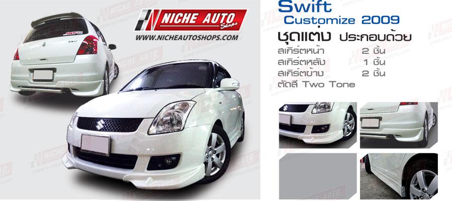 Swift Customize 2009